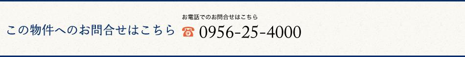 この物件のお問合せはこちら お電話でのお問合せはこちら 0956-25-4000