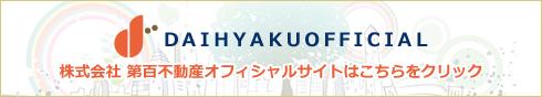 DAIHYAKUOFFICIAL 株式会社 第百不動産オフィシャルサイトはこちらをクリック
